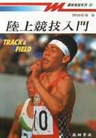 陸上競技入門 =  Track & field /