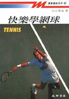 快樂學網球