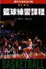 籃球練習課程