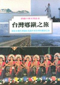 台灣鄉鎮之旅
