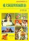愛犬飼養與疾病防治