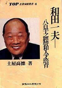 和田一夫:八百半之經營和人才培育