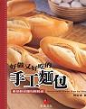 好做又好吃的手工麵包:最受歡迎麵包輕鬆做