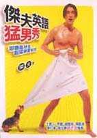 傑夫英語猛男秀:耶魯高材生超猛學習新招