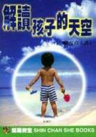 解讀孩子的天空