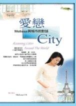 愛戀City:Melissa與城市的對話
