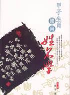 甲子生肖體用姓名學
