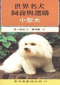世界名犬飼養與選購(小型犬)