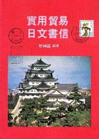 實用貿易日文書信