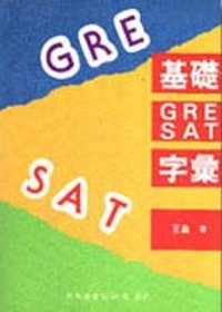 基礎GRE SAT字彙