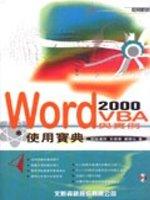 Word 2000 VBA與實例使用寶典