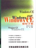 Windows CE中文版使用手冊