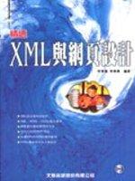 精通XML與網頁設計