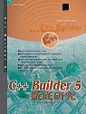 C++ Builder 5徹底研究