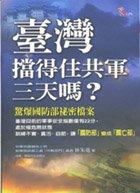 臺灣擋得住共軍三天嗎?:驚爆國防部祕密檔案