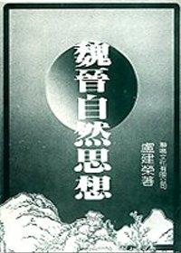 臺灣語典 ; 雅言 四卷 /