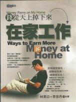 在家工作:錢從天上掉下來:money rains on my home