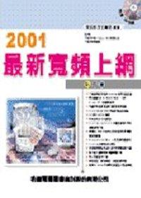 2001最新寬頻上網彩色書