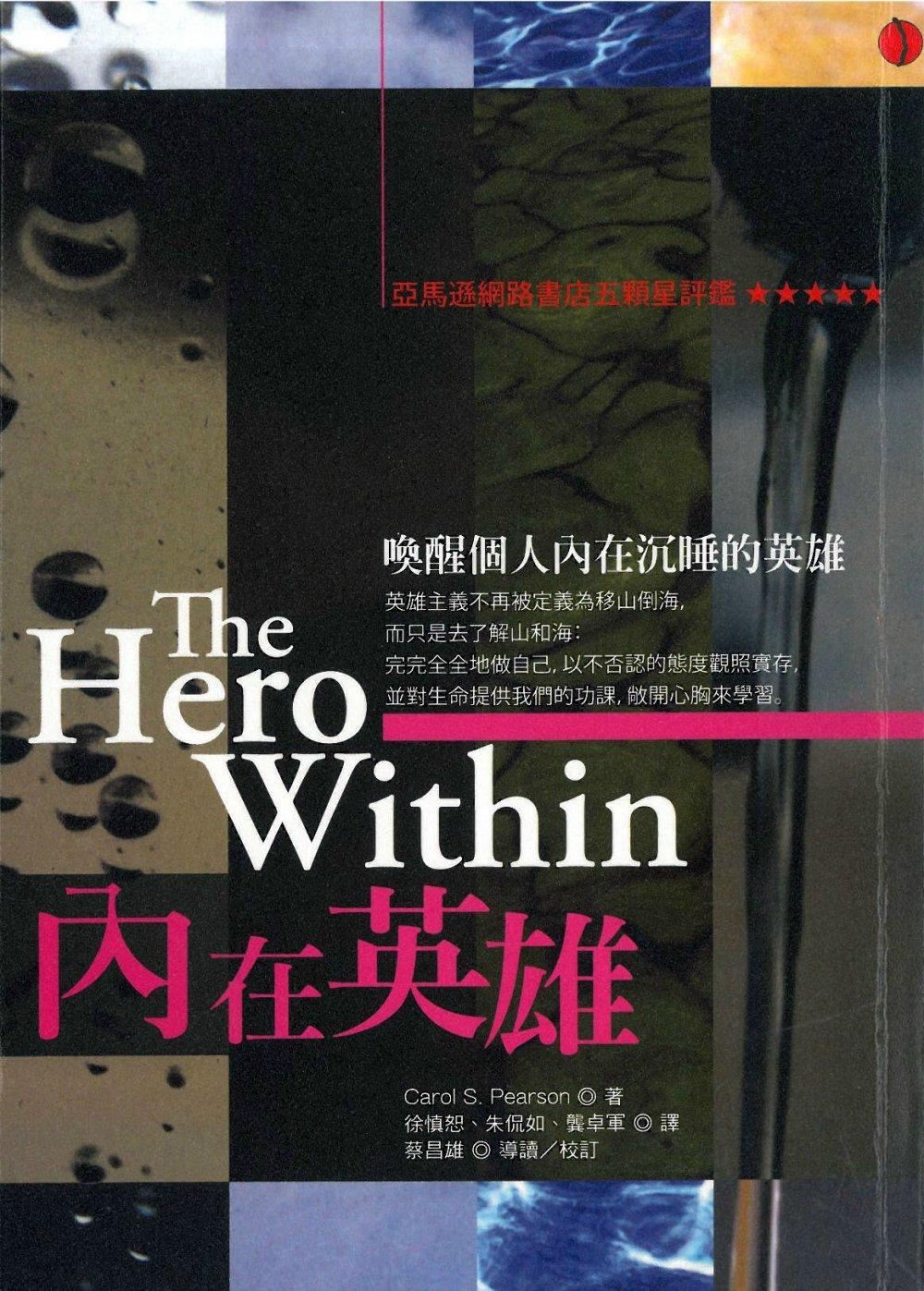 內在英雄 : 六種生活的原型