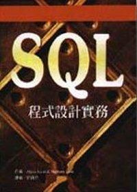 SQL程式設計實務