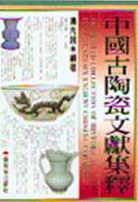 中國古陶瓷文獻集釋 /