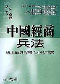 中國經商兵法 :  史上最具影響之中國商幫 /