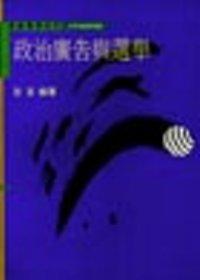 二十一世紀之新中國 :  現代化新中國論 /