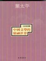 中國文學的精神世界