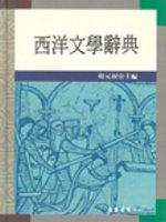 西洋文學辭典