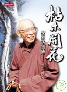 枯木開花 :  聖嚴法師傳 /