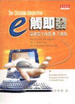 e觸即發:掌握電子商務8大優勢