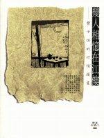 幾人相憶在江樓:豐子愷的抒情漫畫