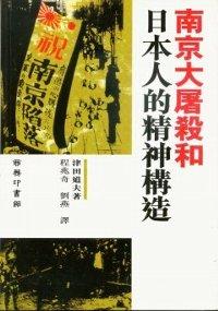 南京大屠殺和日本人的精神構造