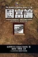 國富論:Books I-III