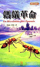 螞蟻革命 /