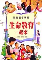童書創意教學:生命教育一起來