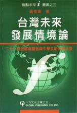 台灣未來發展情境論:二十一世紀兩岸關係與中華文明的再出發