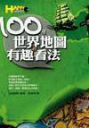 100種世界地圖有趣の看法
