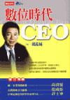 數位時代CEO