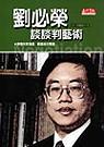 劉必榮談談判藝術