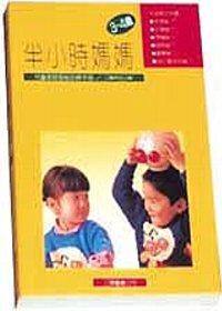 半小時媽媽 :  3-4歲兒童家庭智能訓練手冊 /