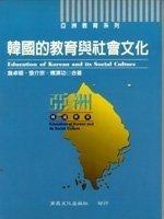 韓國的教育與社會文化