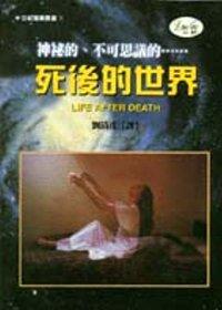 死後的世界:神祕的.不可思議的.....