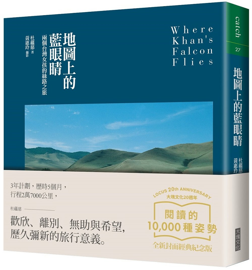 地圖上的藍眼睛:兩個台灣女子的絲路之旅