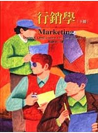 行銷學(下冊)