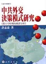 中共外交決策模式研究:鄧小平時期的檢證分析