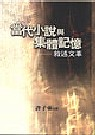 當代小說與集體記憶 :  敘述文革 = Narrating the Cultural Revolution : Contemporary Chinese Fiction and Collective Memory /
