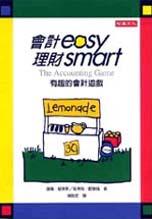 會計easy.理財smart:有趣的會計遊戲