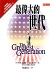 最偉大的世代