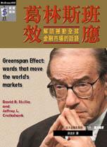 葛林斯班效應:解讀撼動全球金融市場的話語